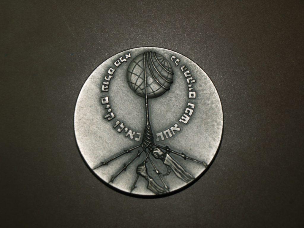 Yad Vashem Medal Achterzijde